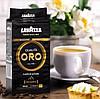 Кофе Lavazza Qualita Oro d`Altura молотый 250 г