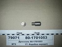 Дроссель вала первичного КПП МТЗ-1025-3022 (пр-во БЗТДиА)