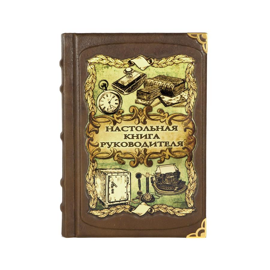 """Книга в шкіряній палітурці """"Настільна книга керівника"""""""