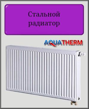 Стальной радиатор Aquatherm 22 тип 500х1000 (нижнее подключение)