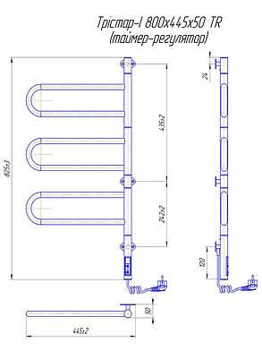 Электрический полотенцесушитель Mario Тристар -I 800х445 TR таймером-регулятором, фото 2