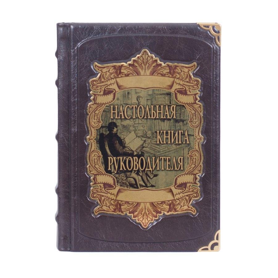 """Книга в шкіряній палітурці і подарунковому футлярі """"Настільна книга керівника"""""""