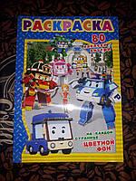 Раскраска детская А5 ( для мальчиков) robocar poli робокар поли в наборе идет 80 наклеек RASK8, фото 1