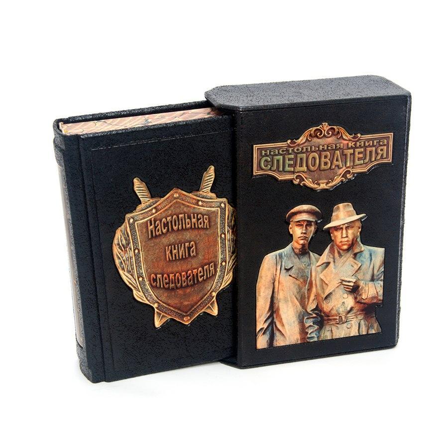 """Книга в кожаном переплете и подарочном футляре """"Настольная книга следователя"""""""