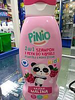 Детский шампунь - гель Pinio с ароматом малины 500мл. (Польша)