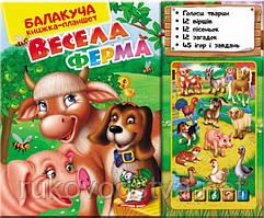 Балакуча книжка-планшет Весела Ферма