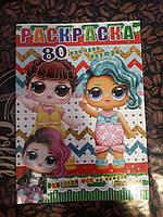 Расскраска детская А5 для девочек Lol Лол Дисней в наборе идет 80 наклеек RASK32