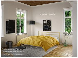 Кровать металлическая - Лаванда