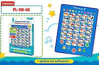 Абетка планшет PL-719-58,укр.язык,детский планшет абетка