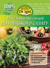 """Мікс трав та спецій """"До грецького салату"""" ТМ Dr. Igel"""