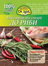 """Мікс трав та спецій """"До риби"""" TM Dr.Igel"""
