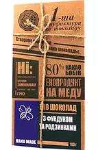 Шоколад чорний на меду з фундуком та родзинками ТМ Перша мануфактура