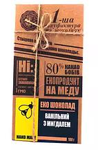 Шоколад чорний на меду ванільний з мигдалем ТМ Перша мануфактура