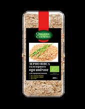 Зерно вівса голозерого для пророщування ТМ Organic Сountry