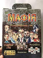 Игра настольная Мафия, карточная психологическая игра для компании или всей семьи, Украина Стратег