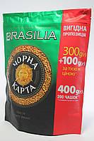 Кофе Чорна Карта Brasilia Растворимый 400г Украина