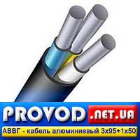 АВВГ 3х95+1х50 - трехжильный кабель, алюминиевый, силовой (ПВХ изоляция)
