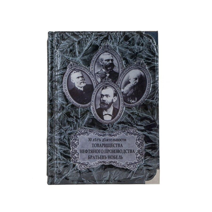 """Книга в шкіряній палітурці і подарунковому коробі """"30 років діяльності товариства нафтового виробництва"""""""