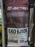 """Клей для газоблоку """"Майстер-екоблок"""" 25кг ПП"""