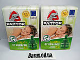 Жидкость от комаров  Раптор  30 ночей оригинал, фото 3