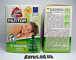 Жидкость от комаров  Раптор  30 ночей оригинал, фото 2