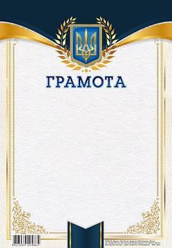 Грамота 205х295мм №19222 (50)(500)