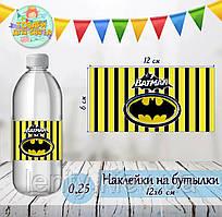 """Наклейка тематическая на бутылку (12*6см)""""Бэтмен/Бетмен/Batman""""желтая полоска-"""