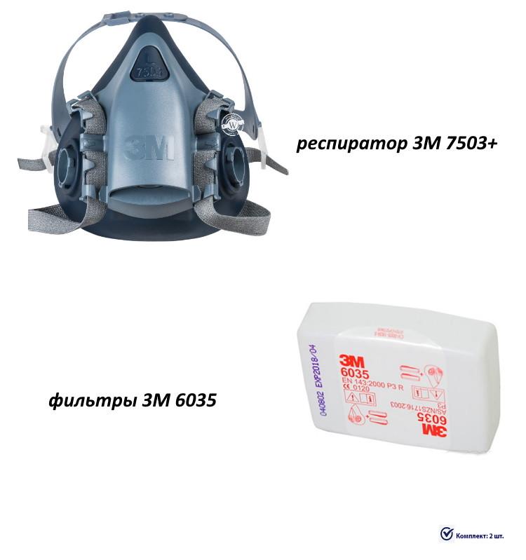 Респиратор полумаска 3М 7503 + фильтры 3М 6035  (Оригинал)