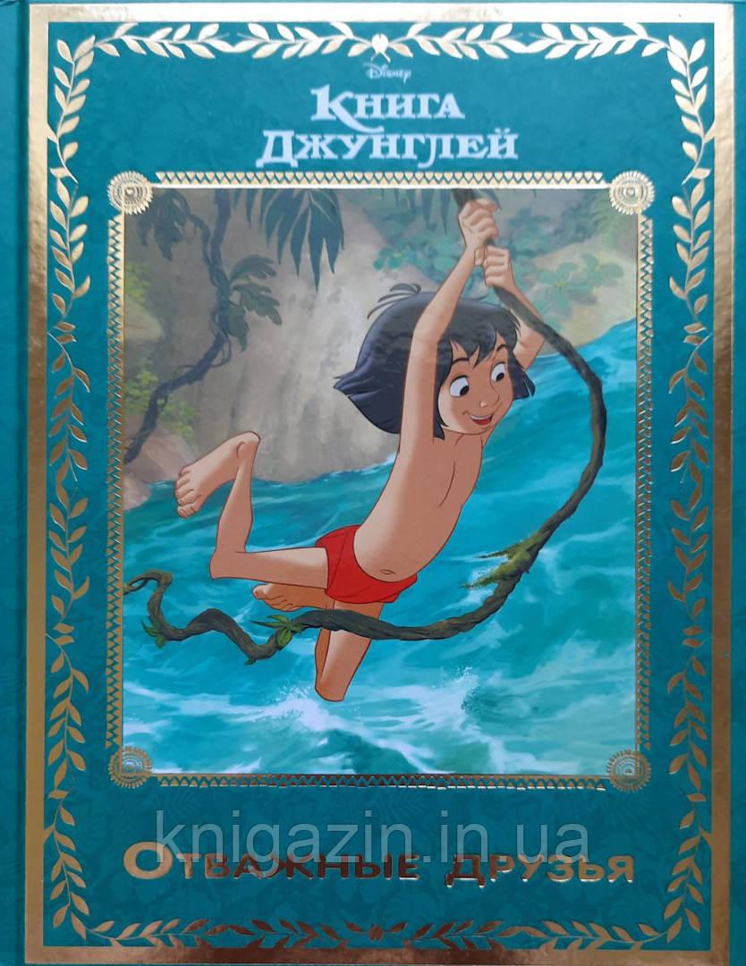 Книга для детей Книга джунглей. Отважные друзья