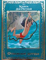 Книга для детей Книга джунглей. Отважные друзья, фото 1
