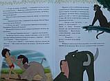 Книга для детей Книга джунглей. Отважные друзья, фото 3