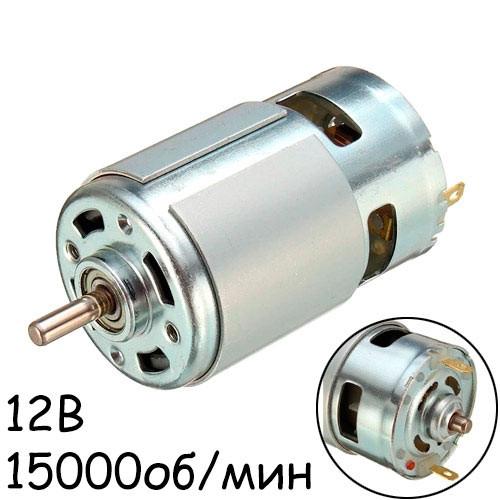 Мотор двигатель 775 DC 12В 15000об/мин 100Вт для ЧПУ станка