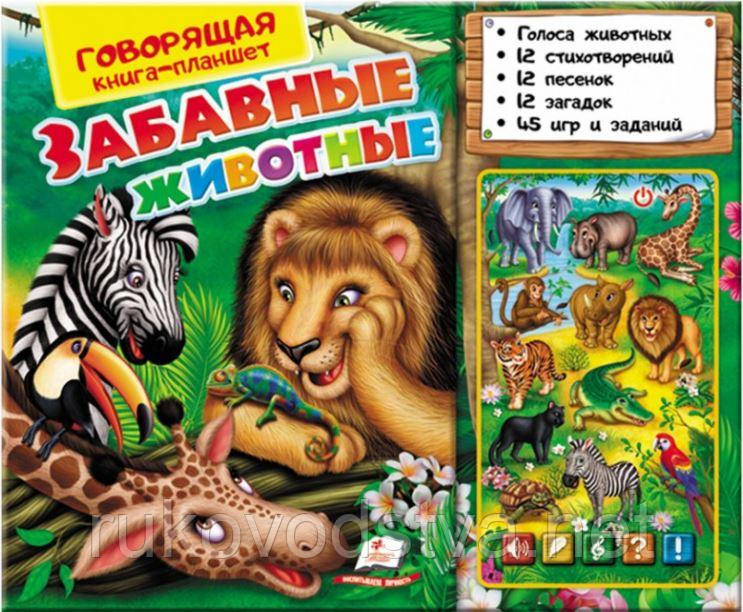 Говорящая книга-планшет Забавные животные