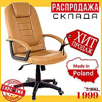 Офисное Компьютерное Кресло UFL 7410 Бежевое (Польша)