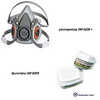 Респиратор полумаска 3М 6200 +фильтры 3М 6099  (Оригинал)