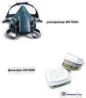 Респіратор напівмаска 3М 7502 + фільтри 3М 6099 (Оригінал)
