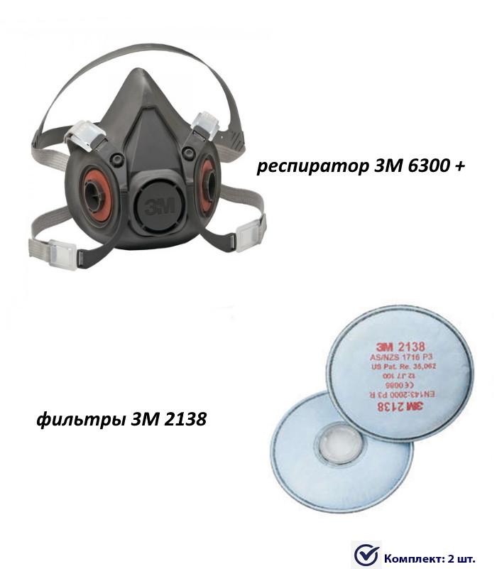 Респиратор полумаска 3М 6300 +фильтры 3М 2138 (Оригинал)