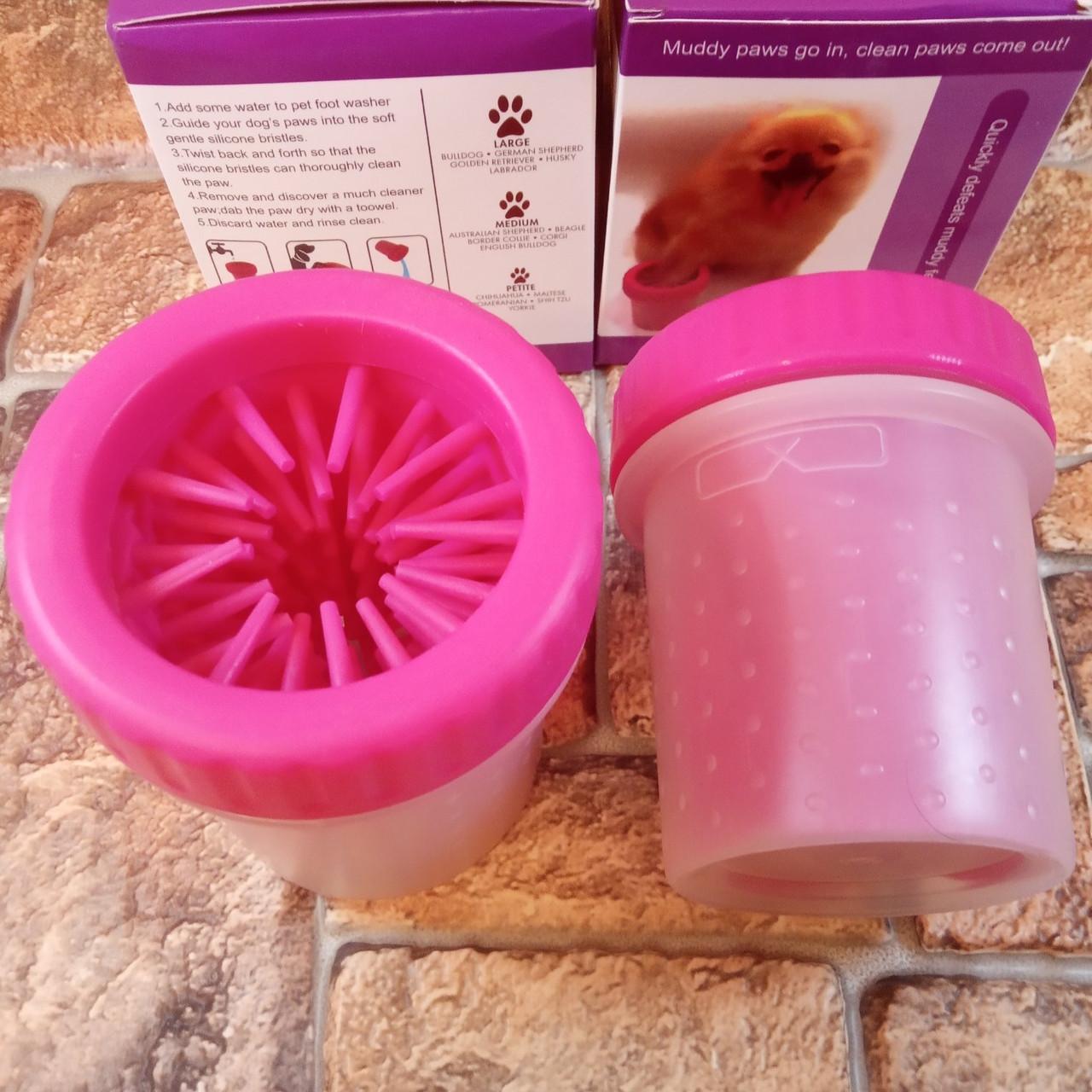 Стакан для мытья лап, лапомойка для собак Soft pet foot cleaner Pink (Для маленьких собак) Розовый