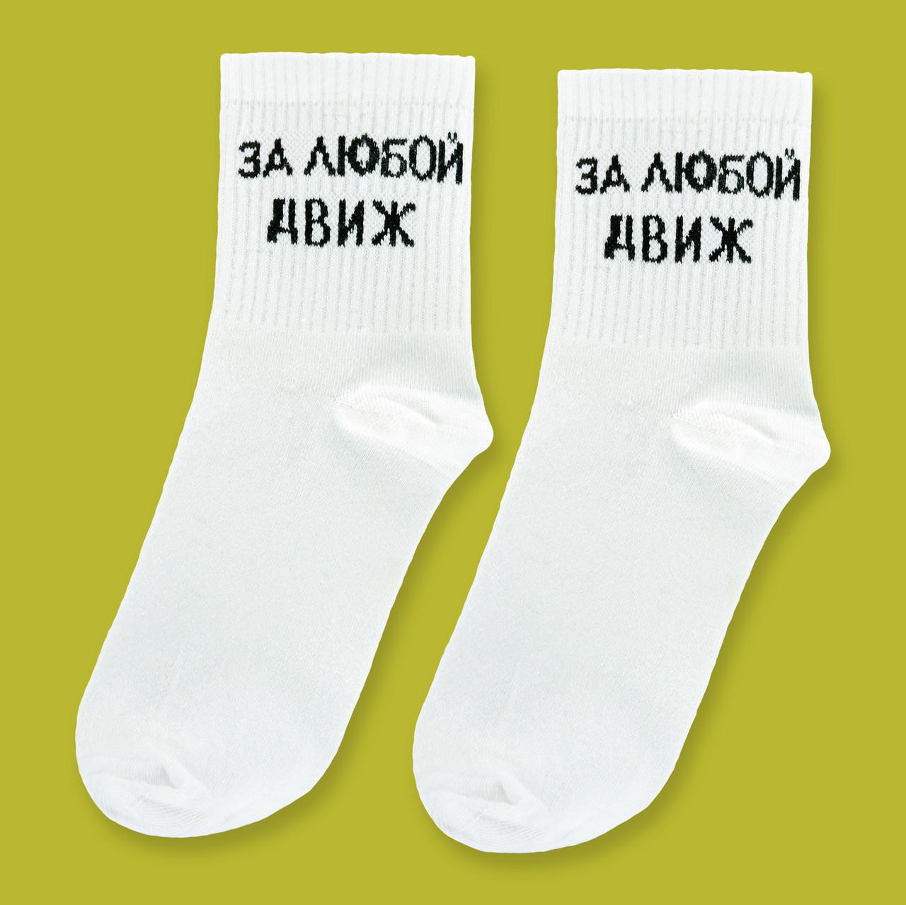 """Носки белые с принтом """"За любой движ"""""""