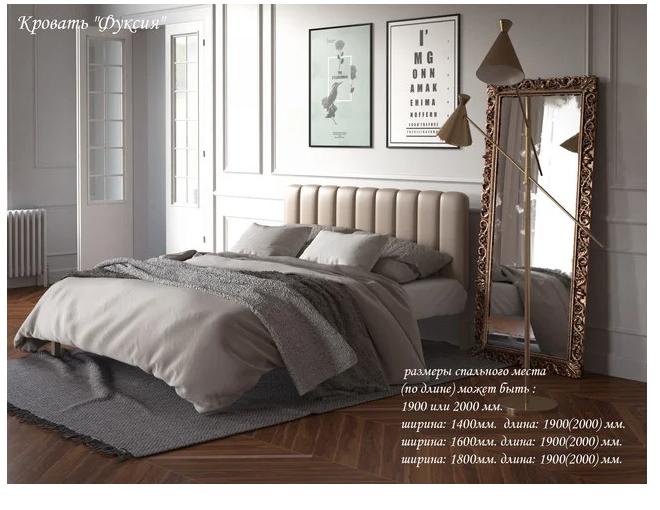 Кровать металлическая - Фуксия