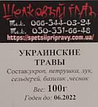 Украинские трави 100г 🇺🇦, фото 2