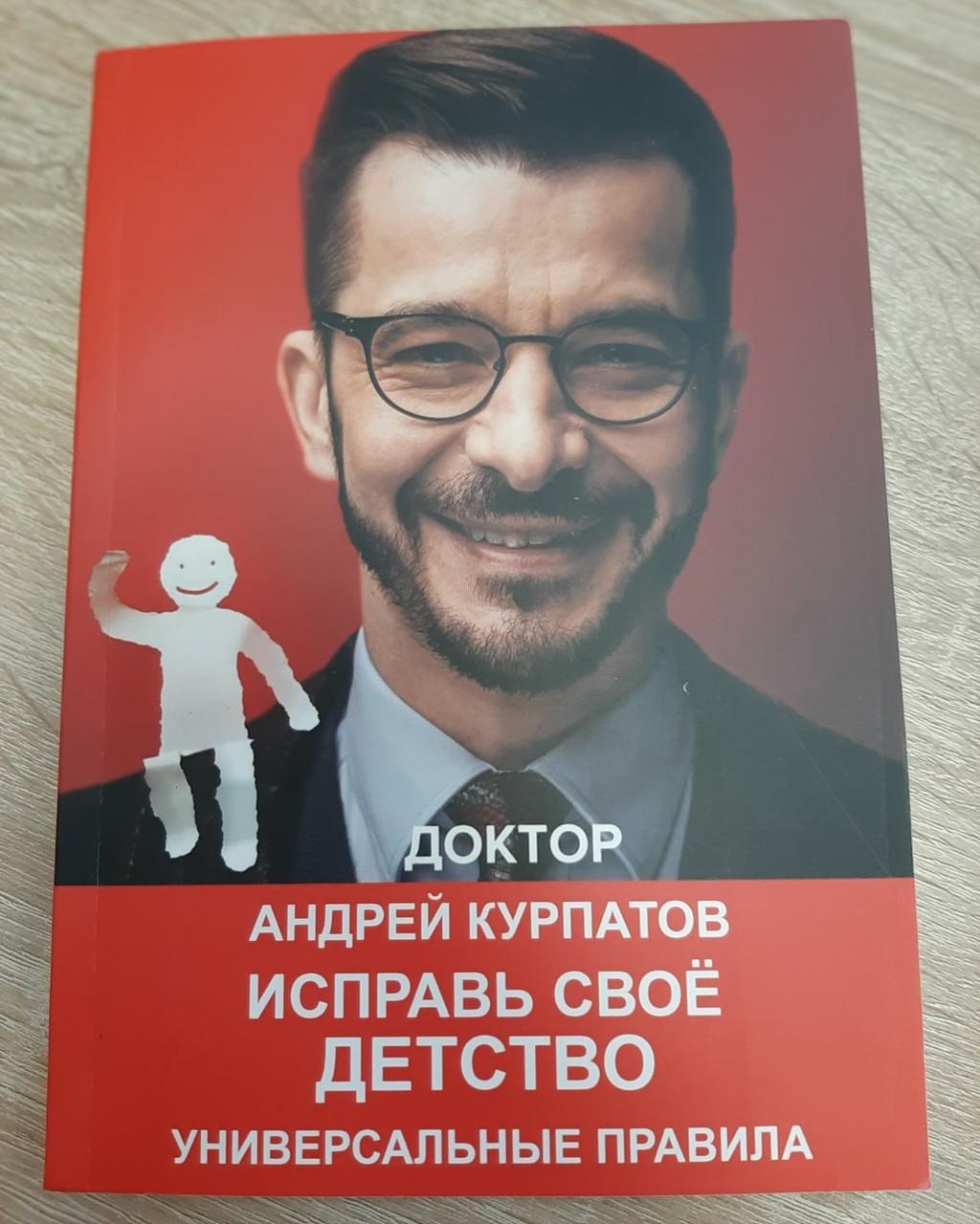 """Андрей Курпатов """"Исправь своё детство. Универсальные правила"""" (мягкая обложка)"""
