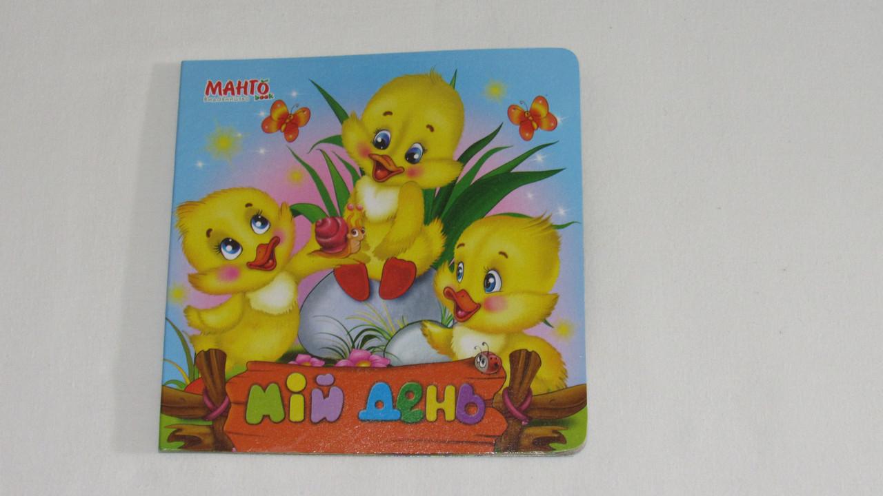 Детская книга картон мой день украинский язык 5058