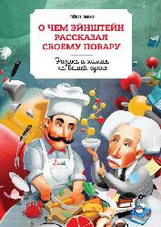Книга Про Ейнштейн розповів своєму кухареві Фізика і хімія на вашій кухні. Автор - Роберт Волькен (МІФ)