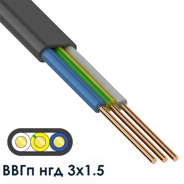 Силовой кабель ВВГп нгд 3х1.5