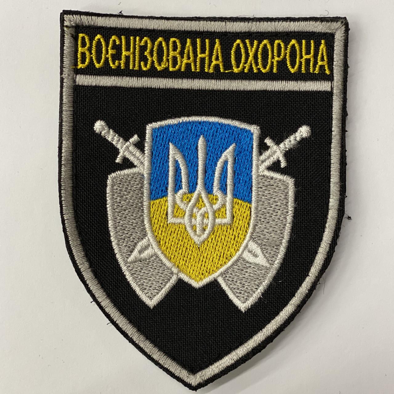 Шеврон Воєнізована охорона