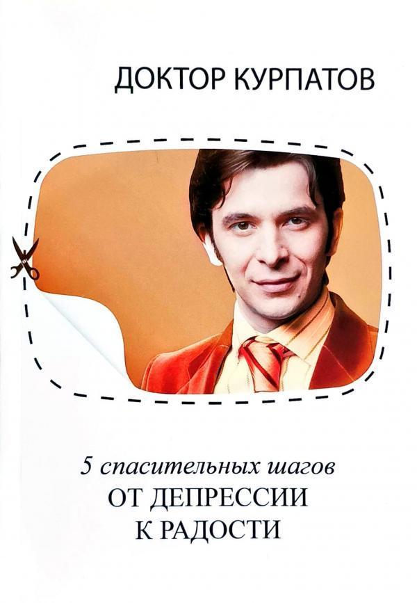 """Андрей Курпатов """"5 спасительных шагов от депрессии к радости"""" (мягкая обложка)"""