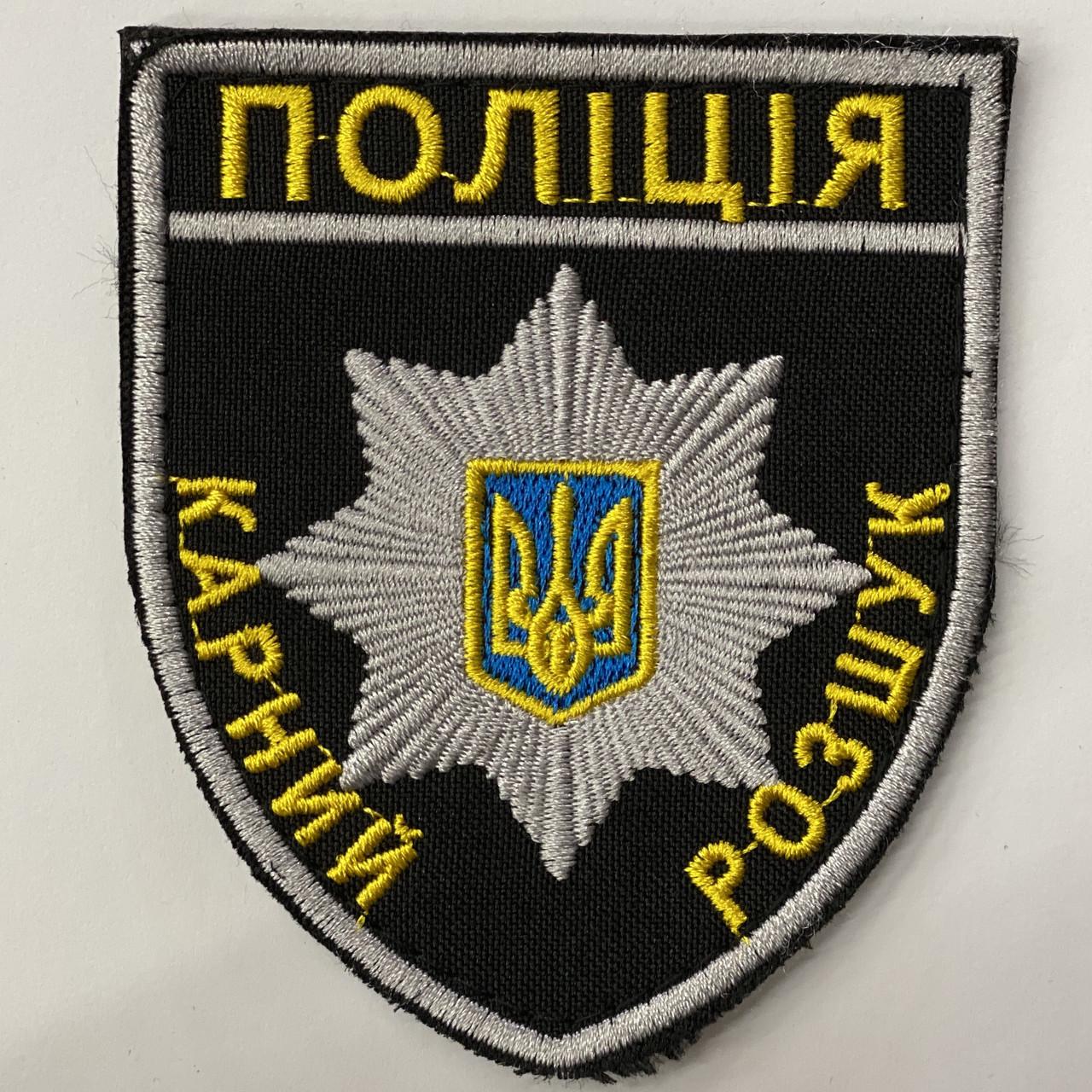 Шеврон Поліція карний розшук