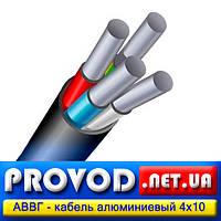АВВГ 4х10 - четырехжильный кабель, алюминиевый, силовой (ПВХ изоляция)