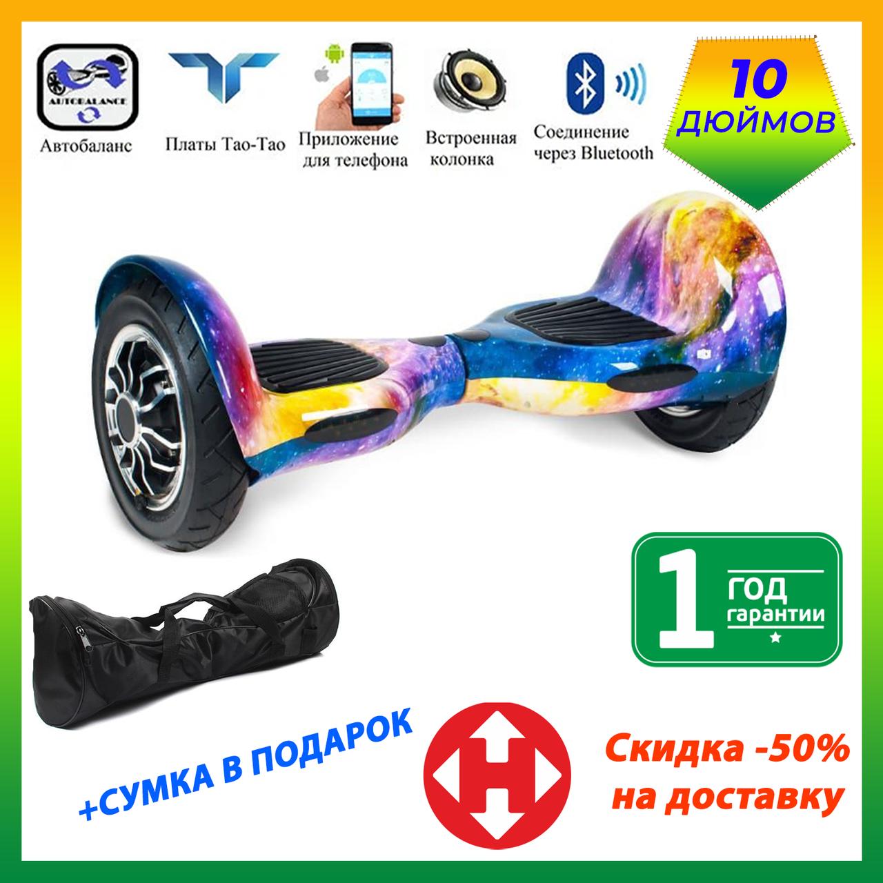 ГИРОСКУТЕР SMART BALANCE PREMIUM PRO 10 дюймов Wheel Космос TaoTao APP автобаланс, гироборд